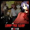 LOOP THE LOOP第二幕【錯綜の渦】